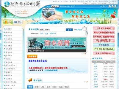 訓輔體衛網站